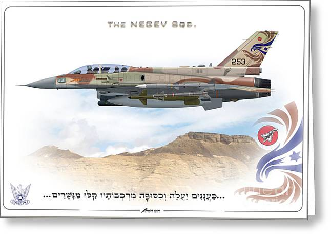 Israeli Air Force F-16i Sufa From The Negev Sqd. Greeting Card