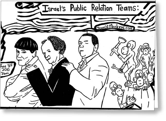 Israels Public Relation A Barrel Of Monkeys And The Three Stooges. By Yonatan Frimer Greeting Card