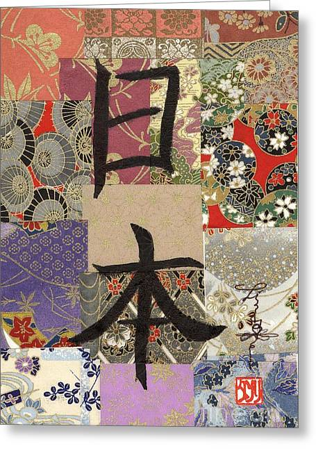 Japan Greeting Card by Linda Smith