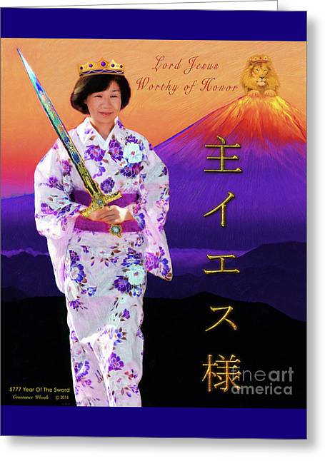 Japanese Prayer Warrior Greeting Card