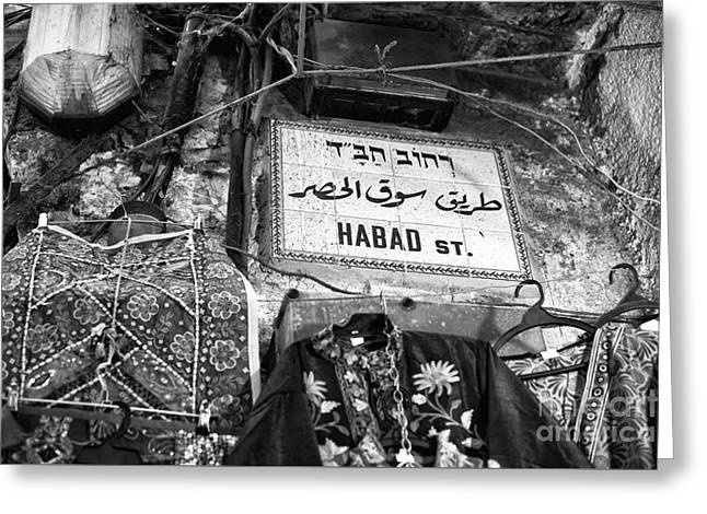 Jerusalem Habad Street Greeting Card by John Rizzuto
