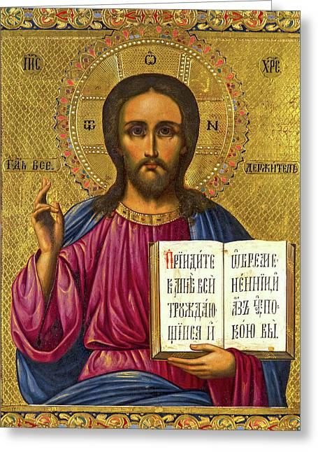 Jesus Bible Icon Greeting Card