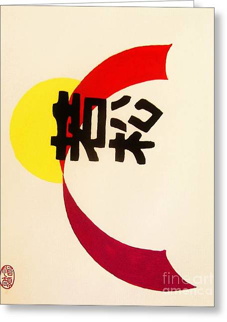Greeting Card featuring the painting Kanso-ka by Roberto Prusso