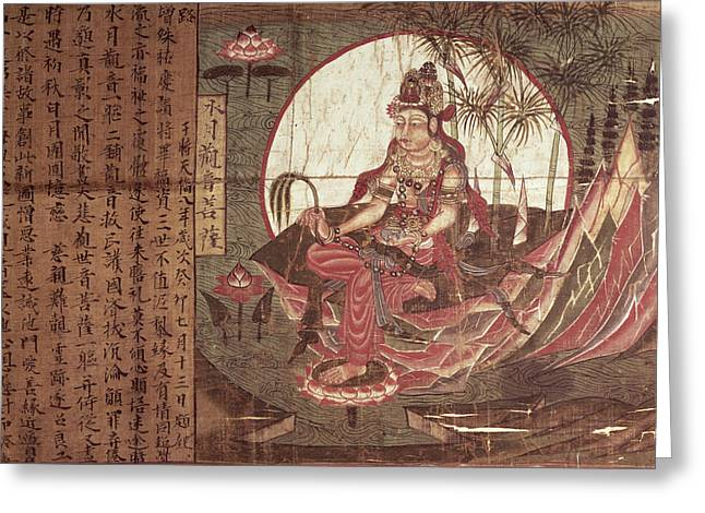 Kuanyin Goddess Of Compassion Greeting Card