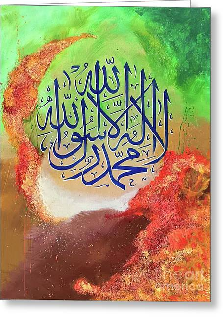 La-illaha-ilallah-2 Greeting Card