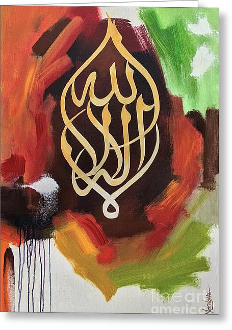 La-illaha-ilallah Greeting Card
