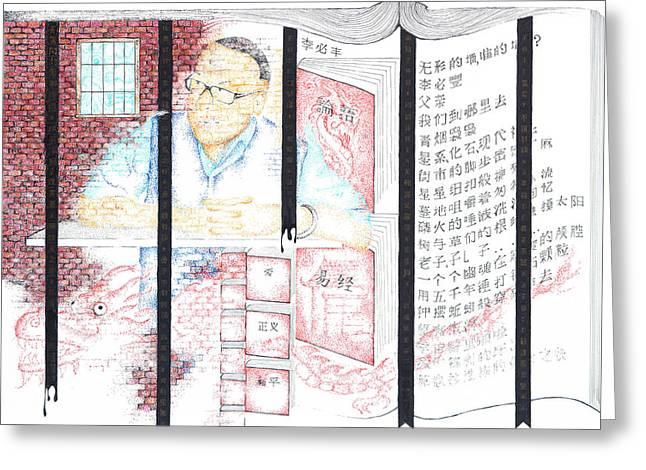 Li Bifeng-invisible Walls, Whose Walls? Greeting Card