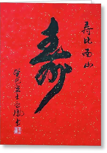 Longevity Greeting Card by Yufeng Wang