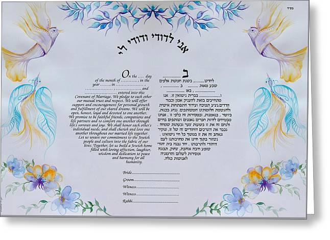 Love Birds Ketubah- Reformed Humanistic Version  Greeting Card