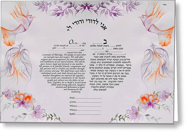 Love Birds Ketubah-reformed Humanitic Version Greeting Card