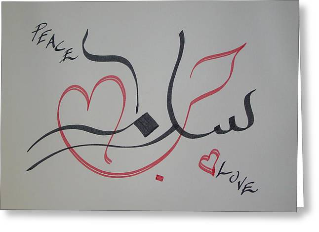Love N Peace In Red N Black Greeting Card by Faraz Khan