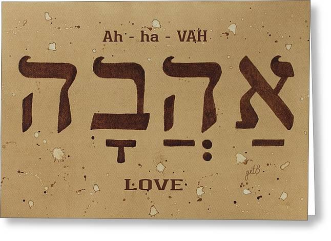 Love Word In Hebrew Typography Greeting Card by Georgeta Blanaru