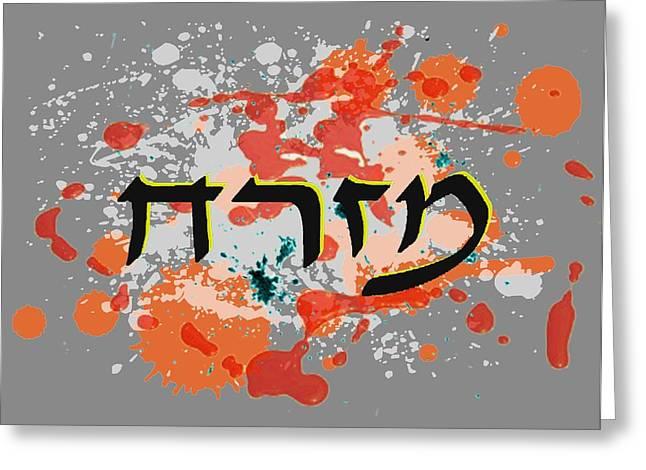 Mizrach Greeting Card by Anshie Kagan