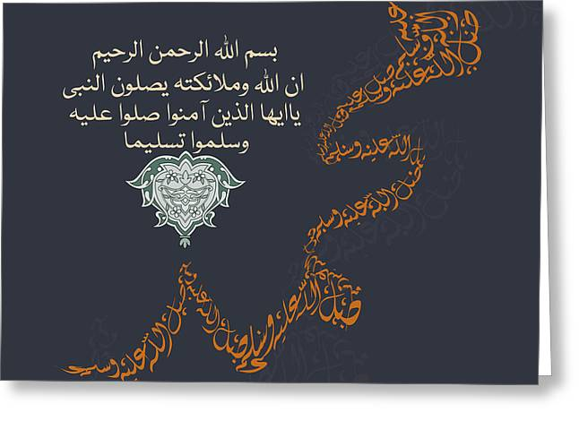 Greeting Card featuring the painting Muhammad 1 612 2 by Mawra Tahreem