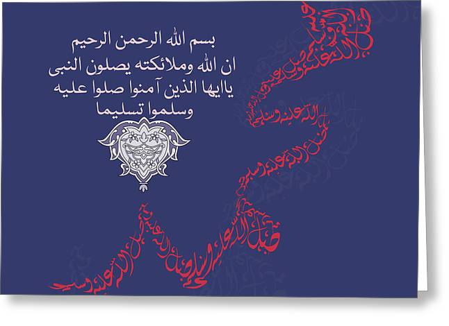 Greeting Card featuring the painting Muhammad 1 612 3 by Mawra Tahreem