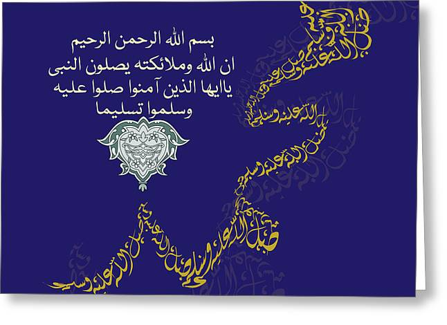 Greeting Card featuring the painting Muhammad I 612 1 by Mawra Tahreem