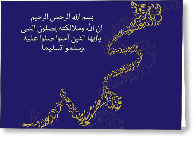 Greeting Card featuring the painting Muhammad I 612 5 by Mawra Tahreem