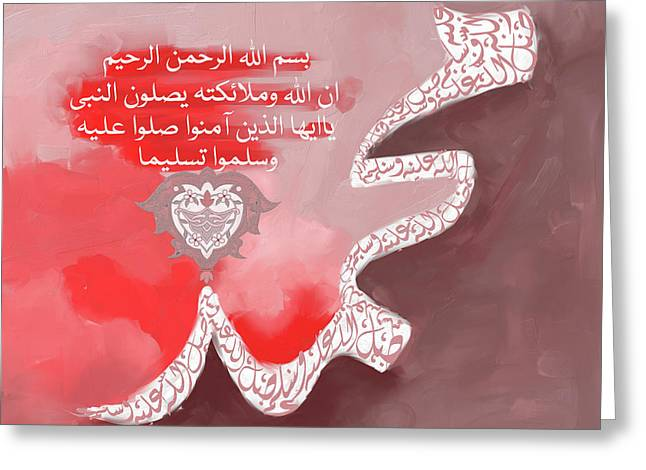 Greeting Card featuring the painting Muhammad I 613 4 by Mawra Tahreem