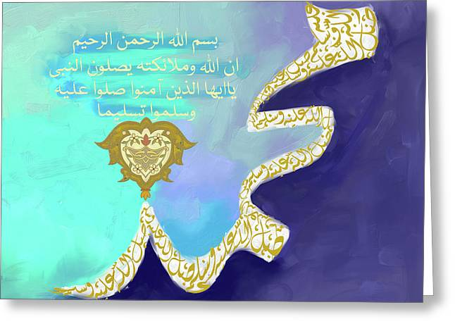 Greeting Card featuring the painting Muhammad II 613 1 by Mawra Tahreem