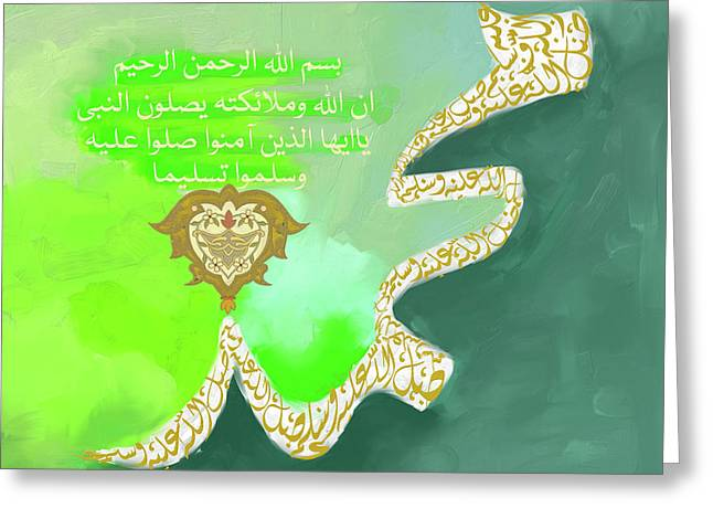 Greeting Card featuring the painting Muhammad II 613 3 by Mawra Tahreem