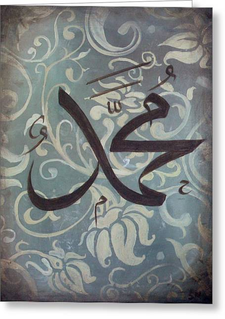 Islamic Art Greeting Cards - Muhammed SAAS Greeting Card by Salwa  Najm