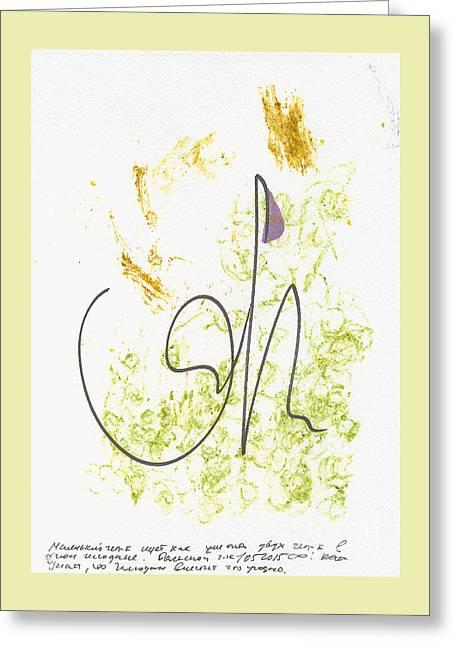 Myself. 10 June, 2015. Greeting Card by Tatiana Chernyavskaya