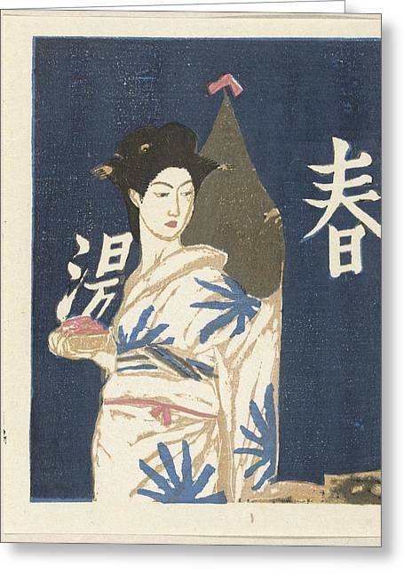 Na Het Bad, Onchi Koshiro, 1946 Greeting Card by Celestial Images
