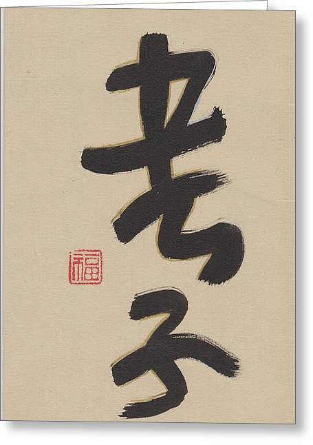 Non-agressive Strength Lao Tzu Greeting Card