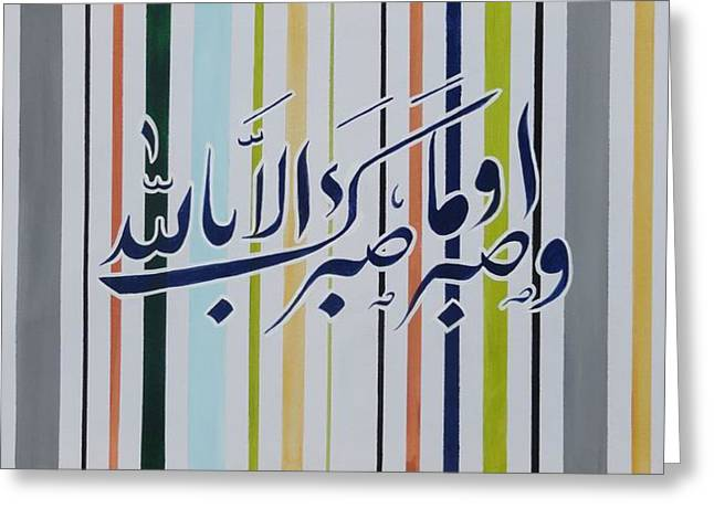 Patience Greeting Card by Salwa  Najm