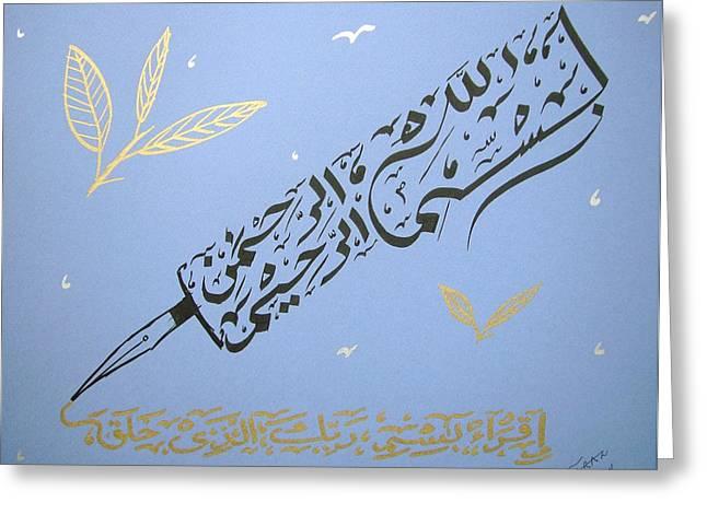 Fundraiser Greeting Cards - Pen basmala Greeting Card by Faraz Khan