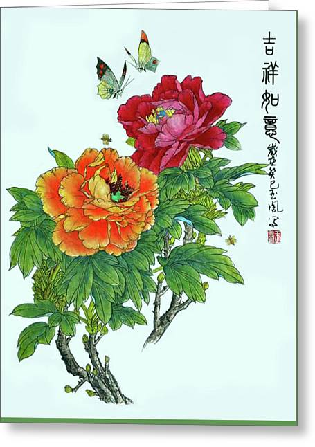 Peonies And Butterflies Greeting Card by Yufeng Wang