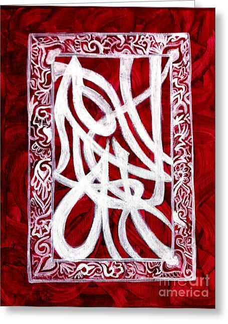 Praise-petal Greeting Card
