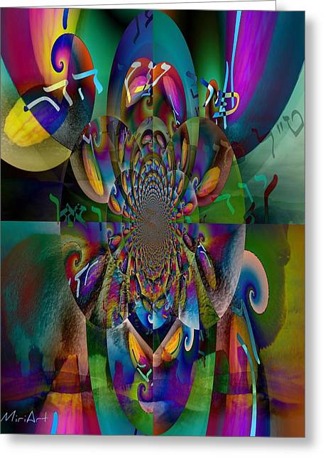 Greeting Card featuring the photograph Pri Eitz Hadar Abstract by Miriam Shaw
