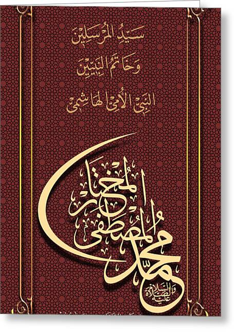 Prophet Mohammad Mohammad Greeting Card by Huda Totonji