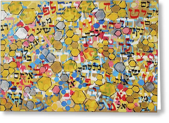 Psalm 19 Honeycomb 201756 Greeting Card by Alyse Radenovic