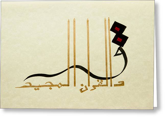Qaf By The Majestic Quran Greeting Card