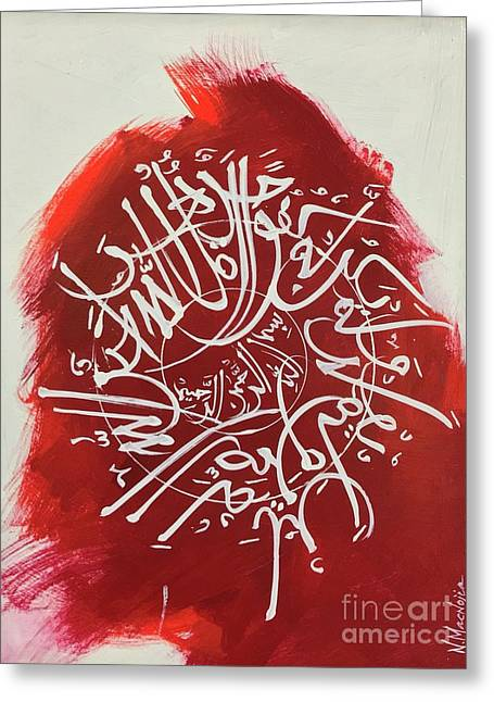 Greeting Card featuring the painting Qul-hu-allah-2 by Nizar MacNojia