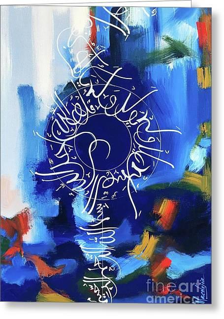 Qul-hu-allah Greeting Card