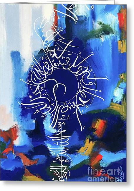 Greeting Card featuring the painting Qul-hu-allah by Nizar MacNojia