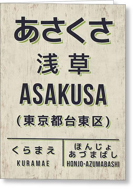 Retro Vintage Japan Train Station Sign - Asakusa Cream Greeting Card