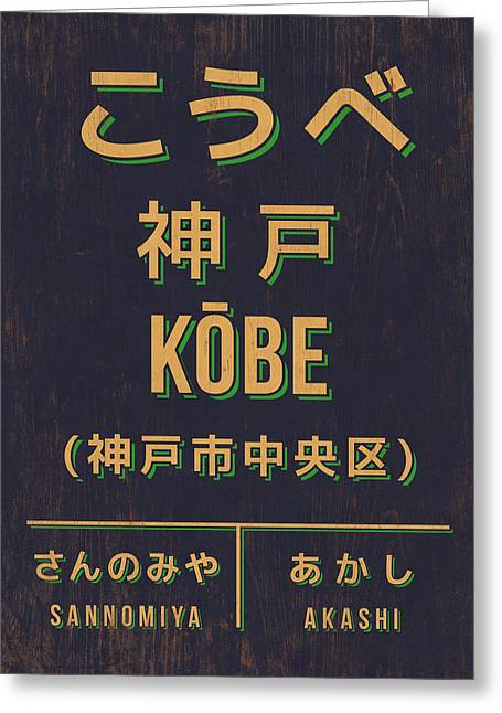 Retro Vintage Japan Train Station Sign - Kobe Black Greeting Card