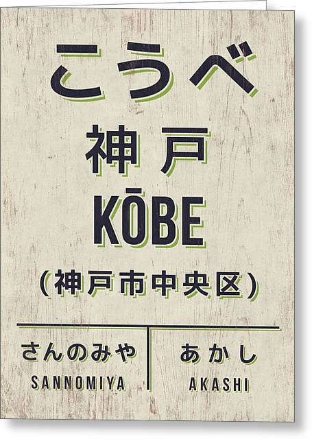 Retro Vintage Japan Train Station Sign - Kobe Cream Greeting Card