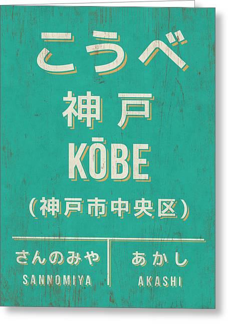 Retro Vintage Japan Train Station Sign - Kobe Green Greeting Card