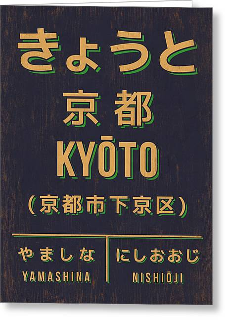 Retro Vintage Japan Train Station Sign - Kyoto Black Greeting Card by Ivan Krpan