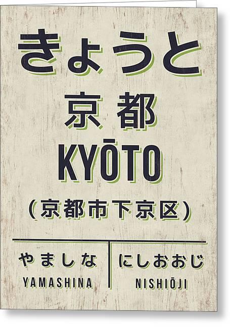Retro Vintage Japan Train Station Sign - Kyoto Cream Greeting Card by Ivan Krpan