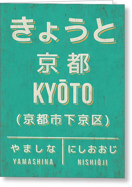 Retro Vintage Japan Train Station Sign - Kyoto Green Greeting Card