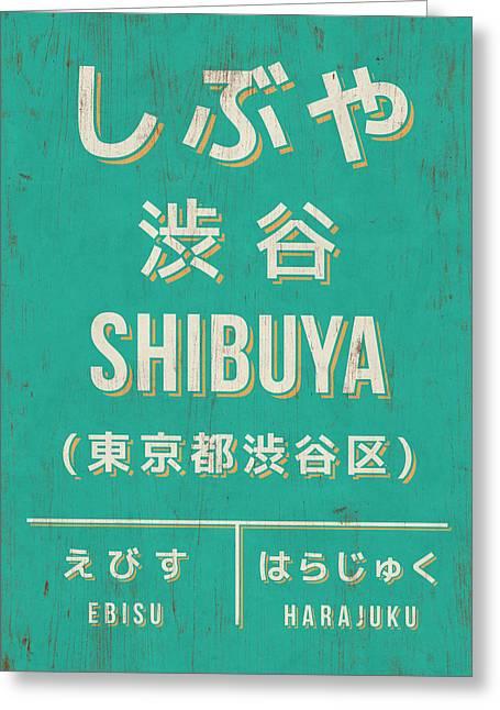 Retro Vintage Japan Train Station Sign - Shibuya Green Greeting Card by Ivan Krpan