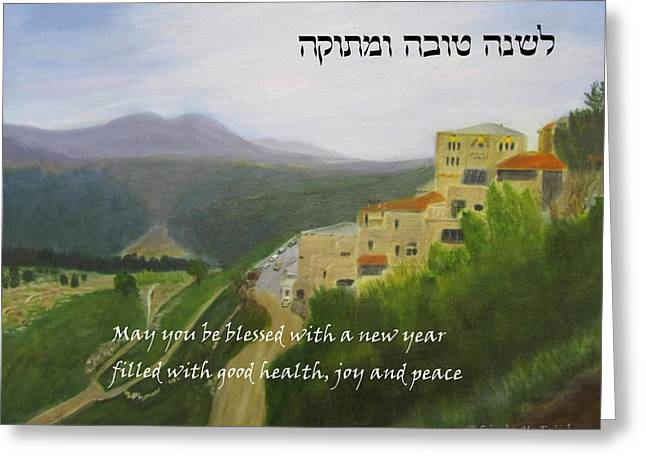 Greeting Card featuring the painting Rosh Hashanah 5776 by Linda Feinberg