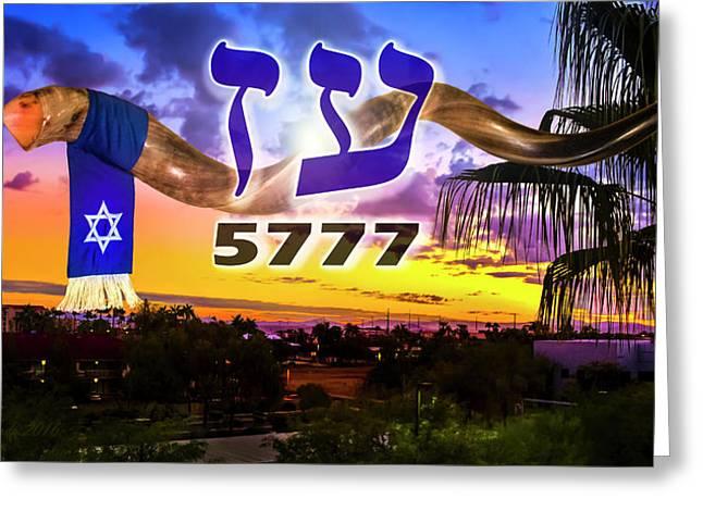 Rosh Hashanah 5777 Greeting Card by Brian Tada
