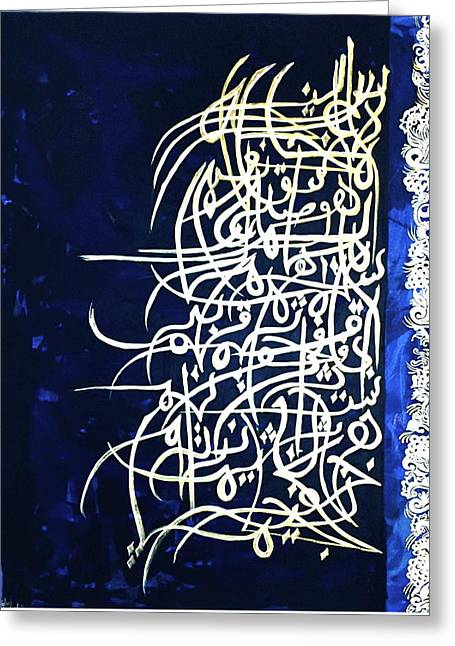 Rumi's Painter Greeting Card by Sarosh Arif